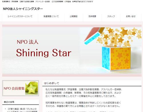 NPO法人 シャイニングスター