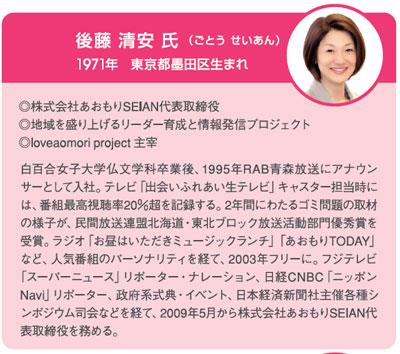 女性起業家塾 彩 後藤清安 渋谷