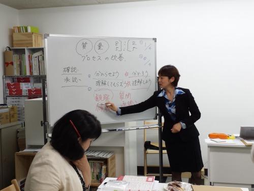 女性起業家塾 彩 Sai 渋谷 後藤清安