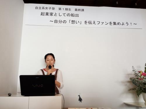 女性起業家支援 自立系女子塾